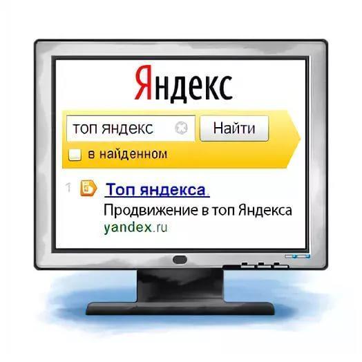 Раскрутка и продвижение сайта в яндексе компания контрол лизинг официальный сайт